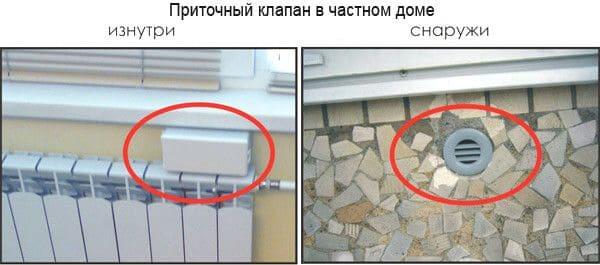 Вентиляционные клапаны – снаружи и изнутри
