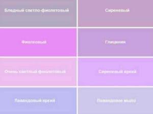 Как получить сиреневый цвет при смешивании красок – секреты и