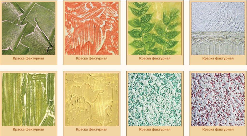 Фактурная краска для стен: особенности выбора и нанесения