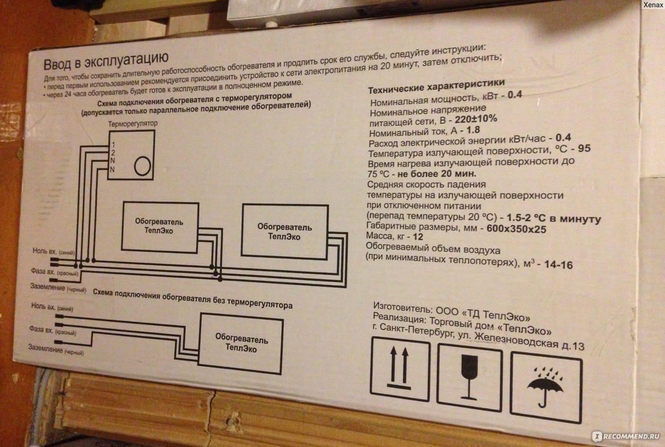 Обогреватели ТеплЭко - характеристики, плюсы и минусы, монтаж 16