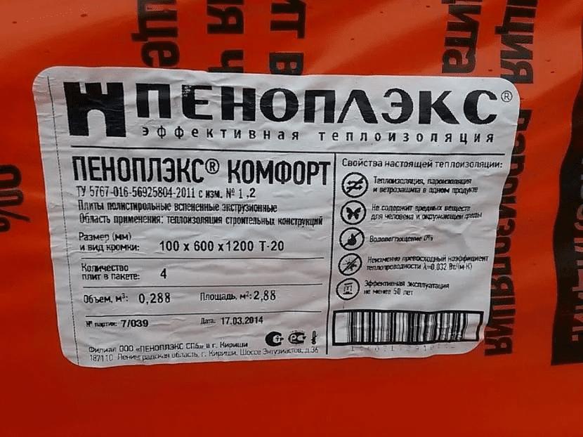 Утеплитель пеноплекс - характеристики и применение 06